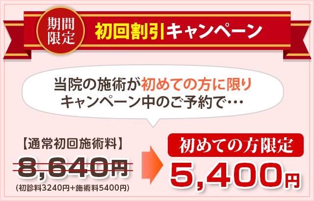 【期間限定】初回割引キャンペーン 初めての方限定 初回施術が8,640円→5,400円
