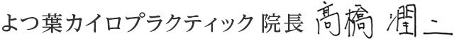 よつ葉カイロプラクティック院長 高橋潤二
