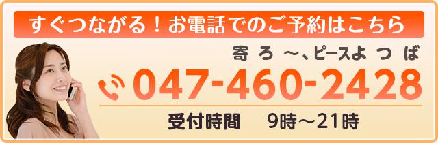 すぐつながる!お電話でのご予約はこちら。電話番号:047-460-2428 受付時間は9時〜21時