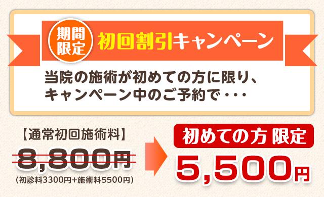 期間限定初回割引キャンペーン、通常初回施術料8800円が5500円に(初めての方限定です)